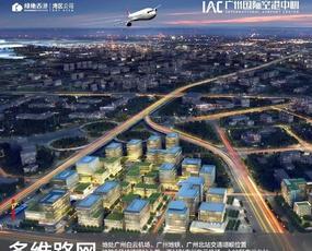 廣州國際空港中心新房